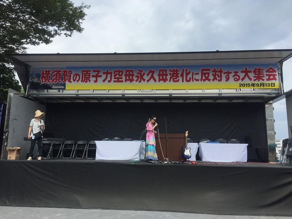 空母ロナルド・レーガンの横須賀母港化反対集会 '15-09-13
