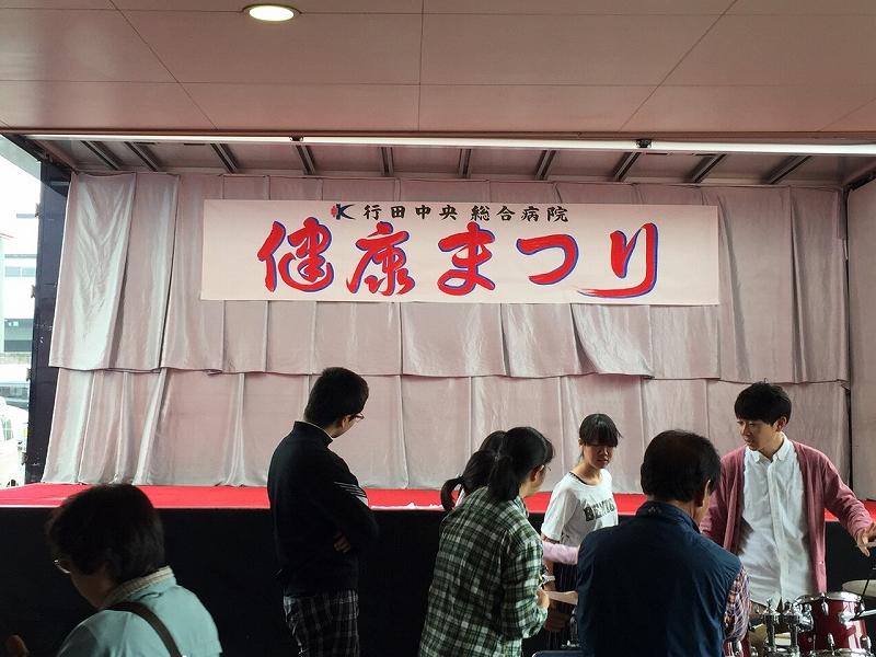 行田中央総合病院さま「健康まつり」 '15-10-11