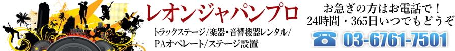 レオンジャパンプロ