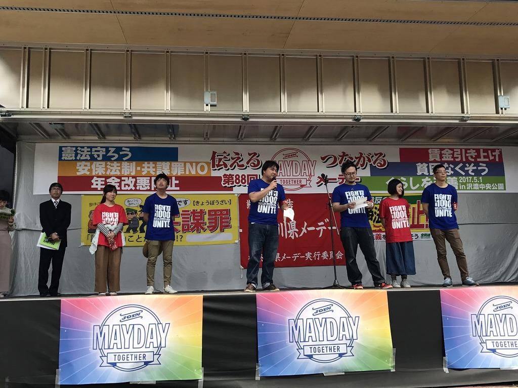 第88回メーデー横浜会場ステージ in 沢渡中央公園 '17-05-01